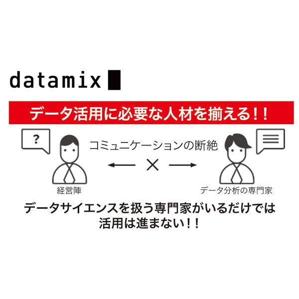 データ活用の推進に必要な人材を養成!のイメージ画像