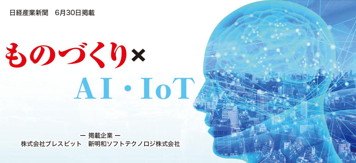 ものづくり×AI・IoT