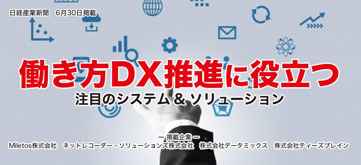 働き方DX推進に役立つ注目のシステム&ソリューション