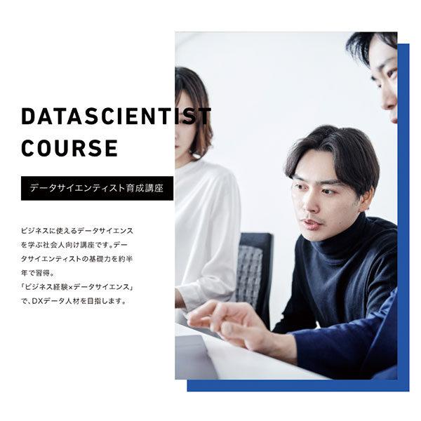 データサイエンティスト育成講座のイメージ画像