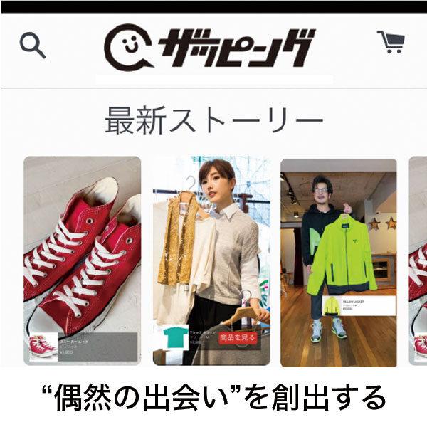 画像より効果の高いストーリーで店頭の接客をサイト上で再現!「ザッピング」のイメージ画像