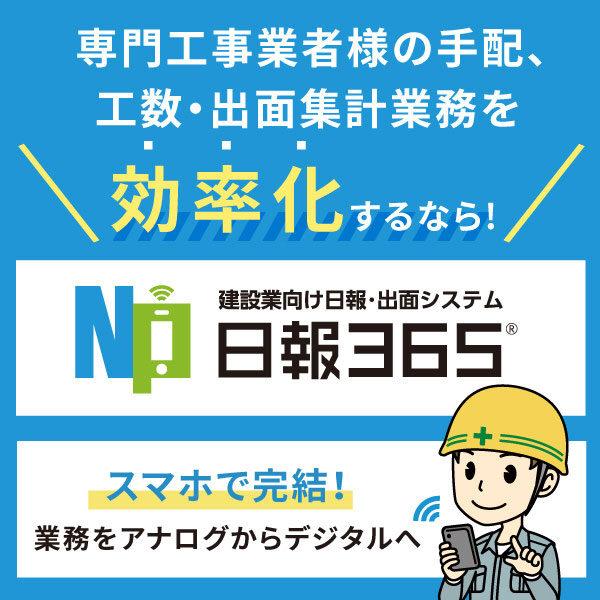 <建設業の専門工事業向け>日報・出面システム『日報365』のリニューアル版を販売開始しました!のイメージ画像