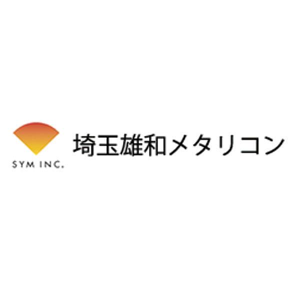 有限会社埼玉雄和メタリコンのイメージ画像