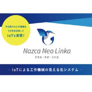 Nazca Neo Linkaのイメージ画像
