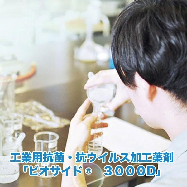 工業用抗菌・抗ウイルス加工薬剤「ビオサイド® 3000D」のイメージ画像