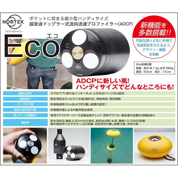 超音波ドップラー式流向流速プロファイラー(ADCP)「Eco(エコ)」のイメージ画像