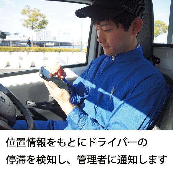 【ODIN リアルタイム配送システム】ドライバーのサボりがわかる「停滞検知」機能を追加のイメージ画像