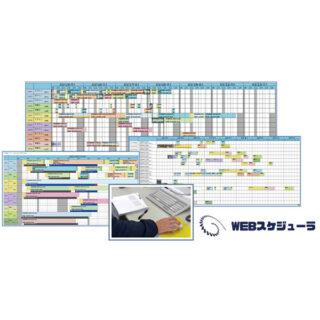WEB生産スケジューラのイメージ画像