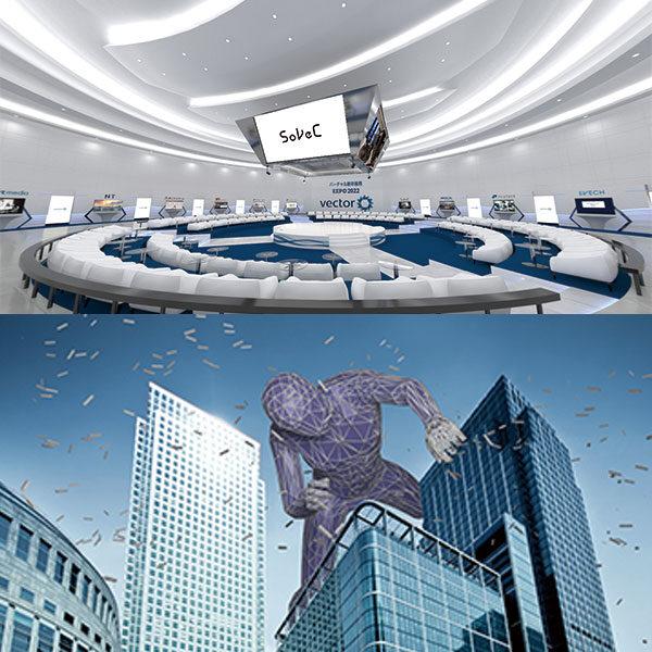 現実と仮想の力でビジネスを変える!!のイメージ画像
