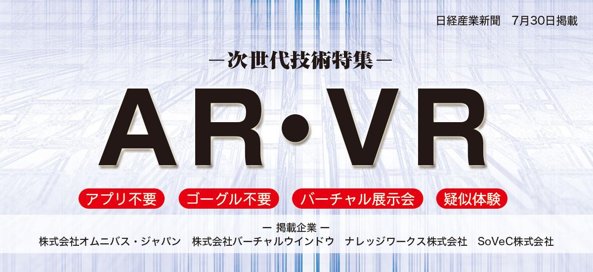 ー次世代技術特集ー「AR・VR」