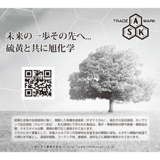 最新ニュース(8月掲載分)のイメージ画像