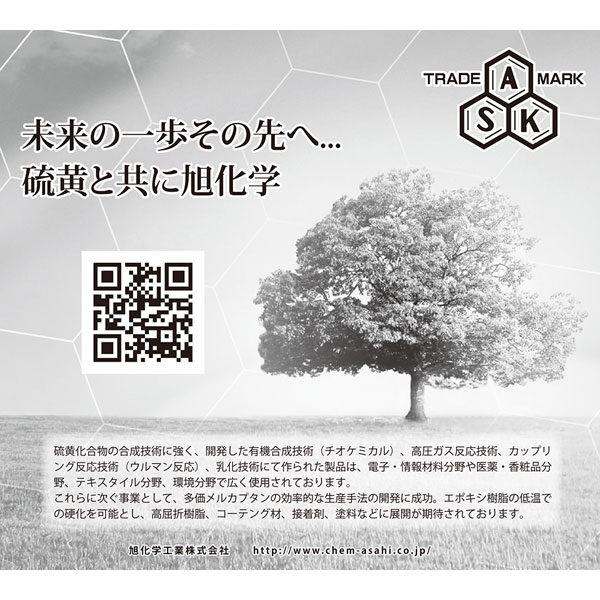 未来の一歩その先へ… 硫黄と共に旭化学のイメージ画像