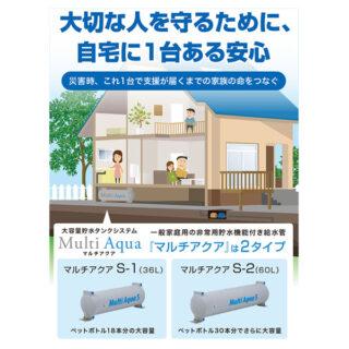 大容量貯水タンクシステム「MultiAqua」のイメージ画像