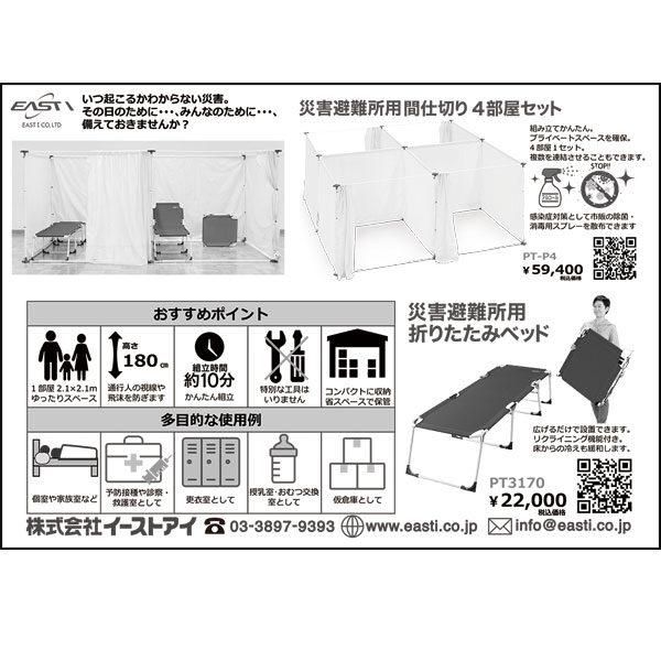 災害避難所用仕切り4部屋セット・折りたたみベッドのイメージ画像