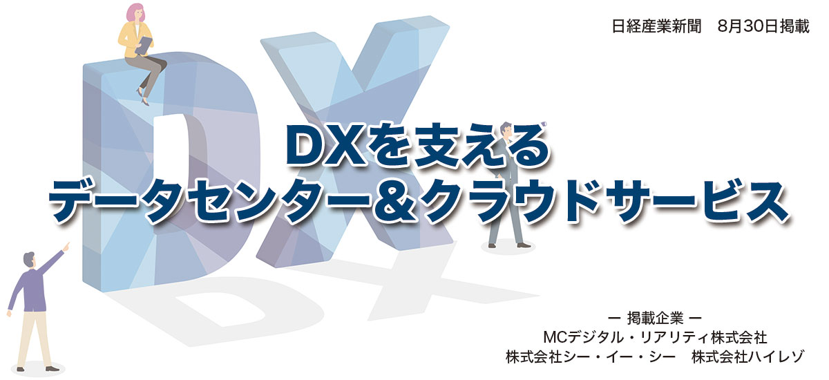DXを支えるデータセンター&クラウドサービス