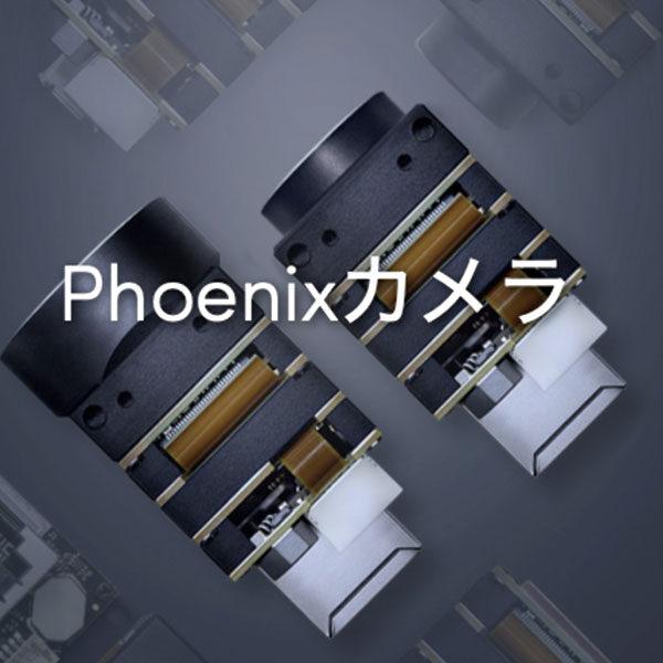 コンパクトで変形可能なPhoenixカメラのイメージ画像