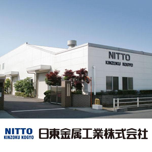 日東金属工業株式会社のイメージ画像
