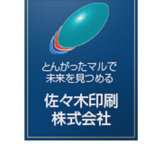 佐々木印刷株式会社のイメージ画像