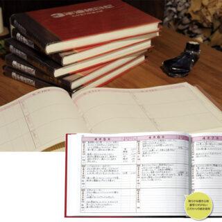 3年連続日記のイメージ画像