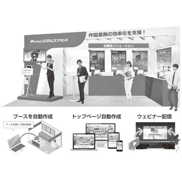 WebEXPO Masterのイメージ画像