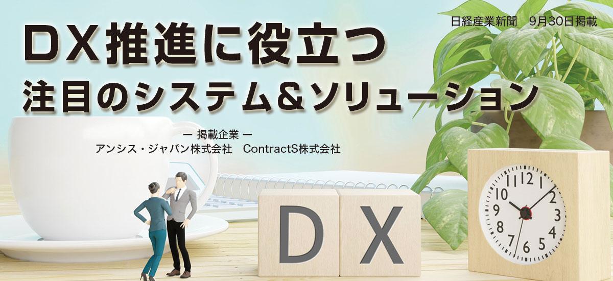 DX推進に役立つ注目のシステム&ソリューション